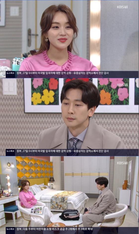 /사진= KBS 1TV 일일 연속극 '꽃길만 걸어요' 방송 화면