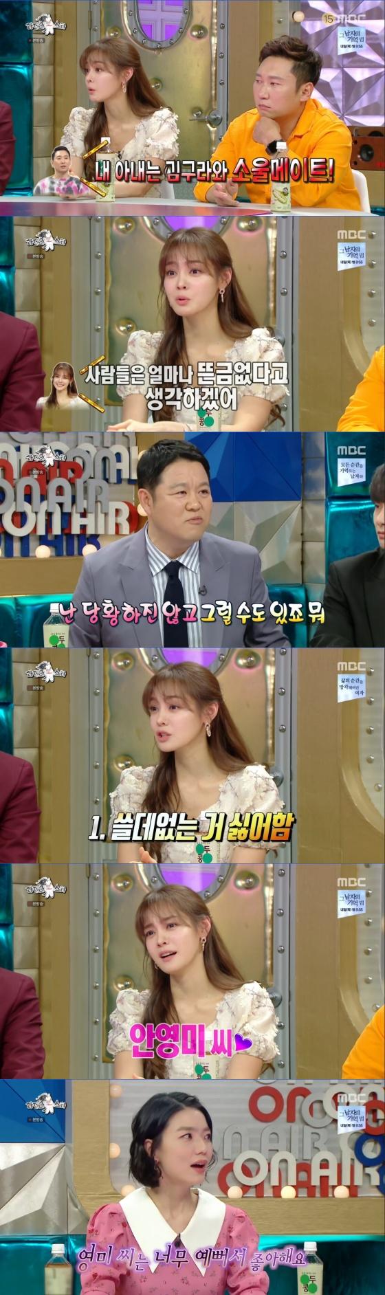 /사진= MBC 예능프로그램 '라디오 스타' 방송 화면