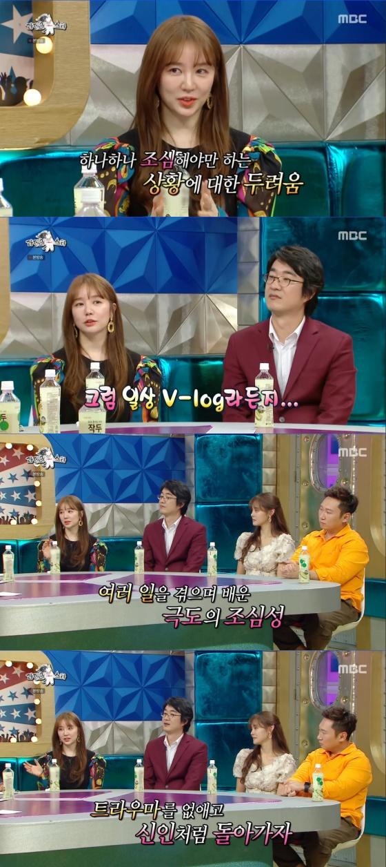 /사진= MBC 예능프로그램 '라디오스타' 방송 화면