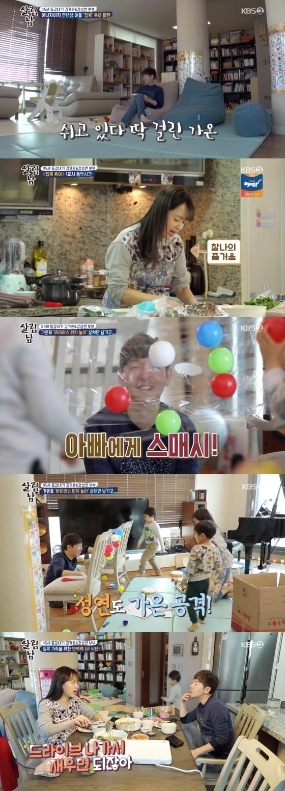 /사진=KBS 2TV '살림하는 남자들2' 방송화면 캡쳐