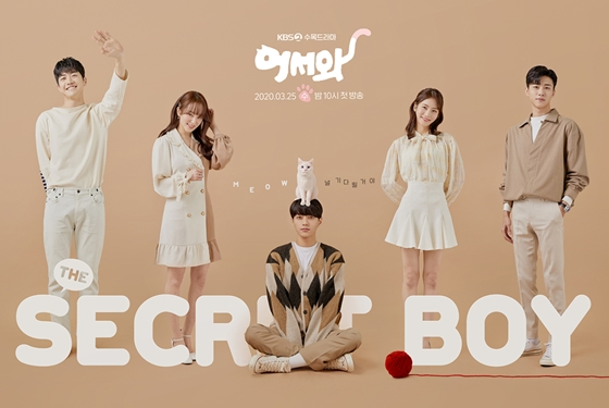 /사진=KBS 2TV 드라마 '어서와' 공식 홈페이지