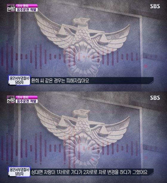 /사진=SBS \'본격연예한밤\' 방송화면 캡처