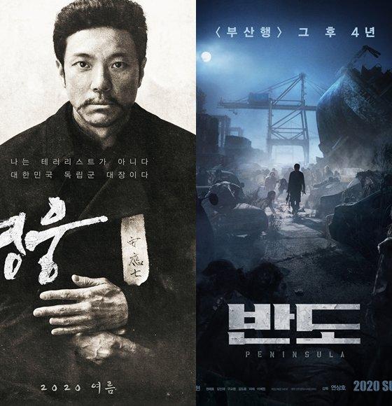 \'영웅\'과 \'반도\', 코로나19 여파에도 올 여름 출사표를 던진 한국영화들.