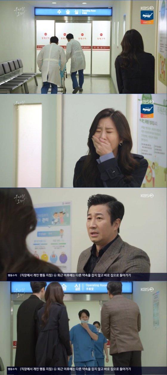 /사진= KBS 2TV 일일 연속극 \'우아한 모녀\' 방송 화면