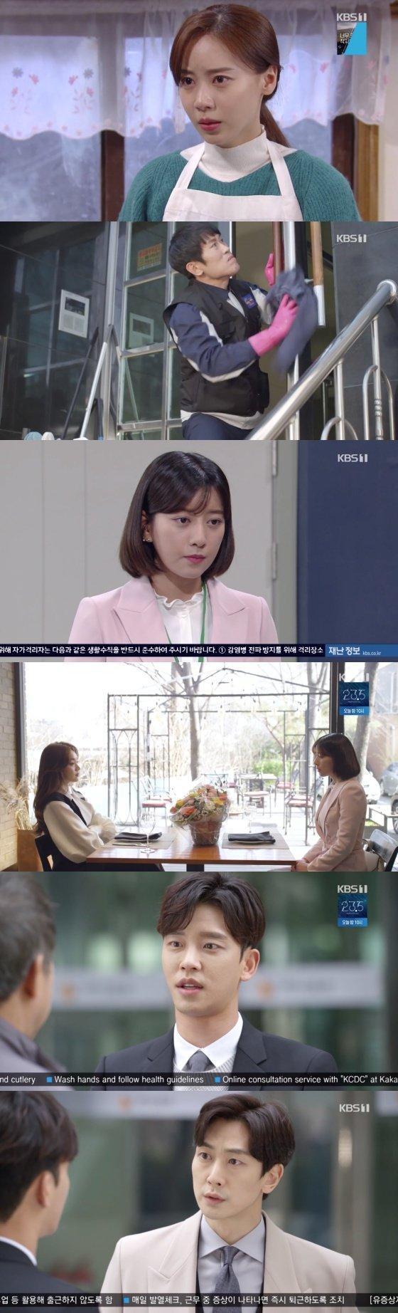 """/사진= KBS 1TV 일일드라마 \'꽃길만 걸어요"""" 방송화면 캡쳐"""