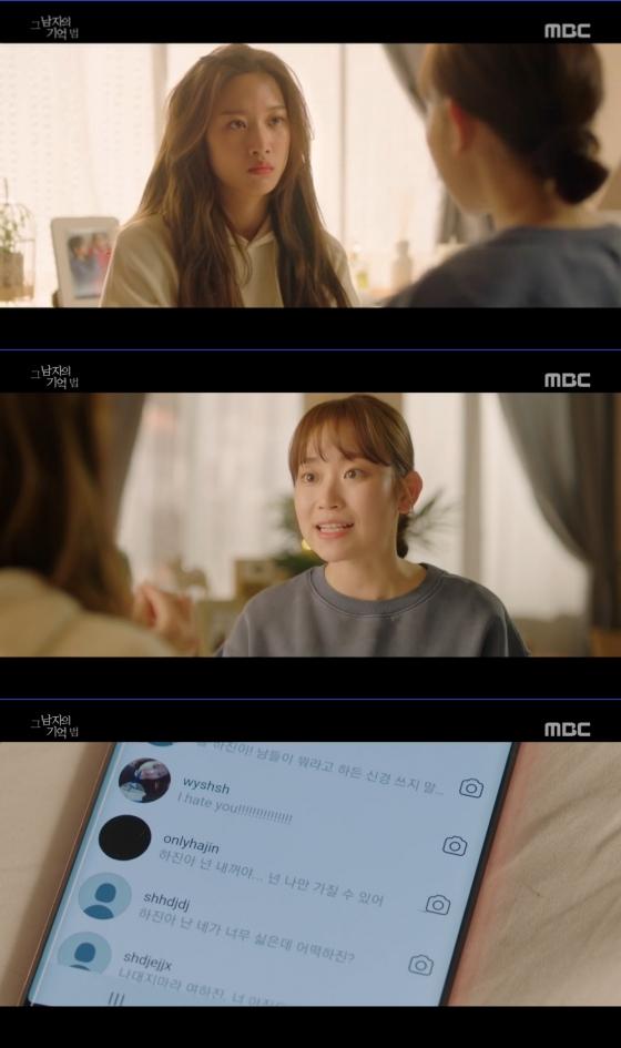 /사진=MBC 수목드라마 '그 남자의 기억법' 방송화면 캡처