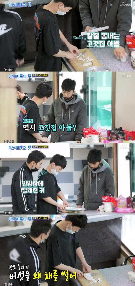 /사진=TV조선 '미스터트롯의 맛' 방송화면 캡처