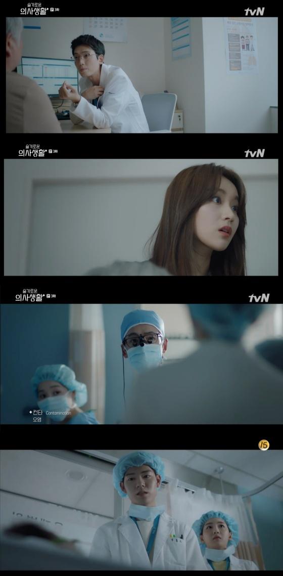 /사진=tvN 목요드라마 '슬기로운 의사생활' 캡쳐