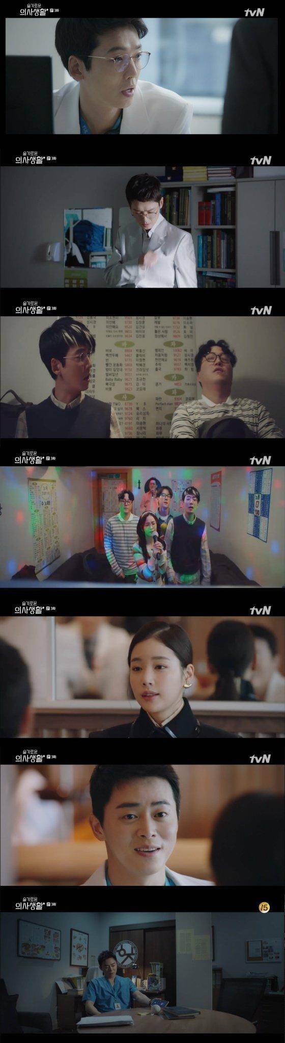/사진=tvN 목요드라마 \'슬기로운 의사생활\' 캡쳐