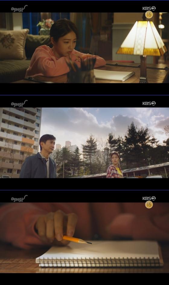 /사진=KBS 2TV 수목드라마 '어서와' 방송화면 캡처