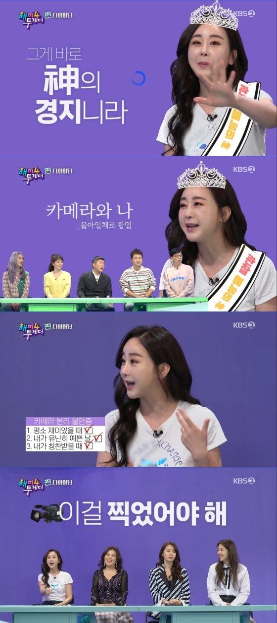 /사진= KBS 2TV 예능프로그램 \'해피투게더4\' 방송 화면