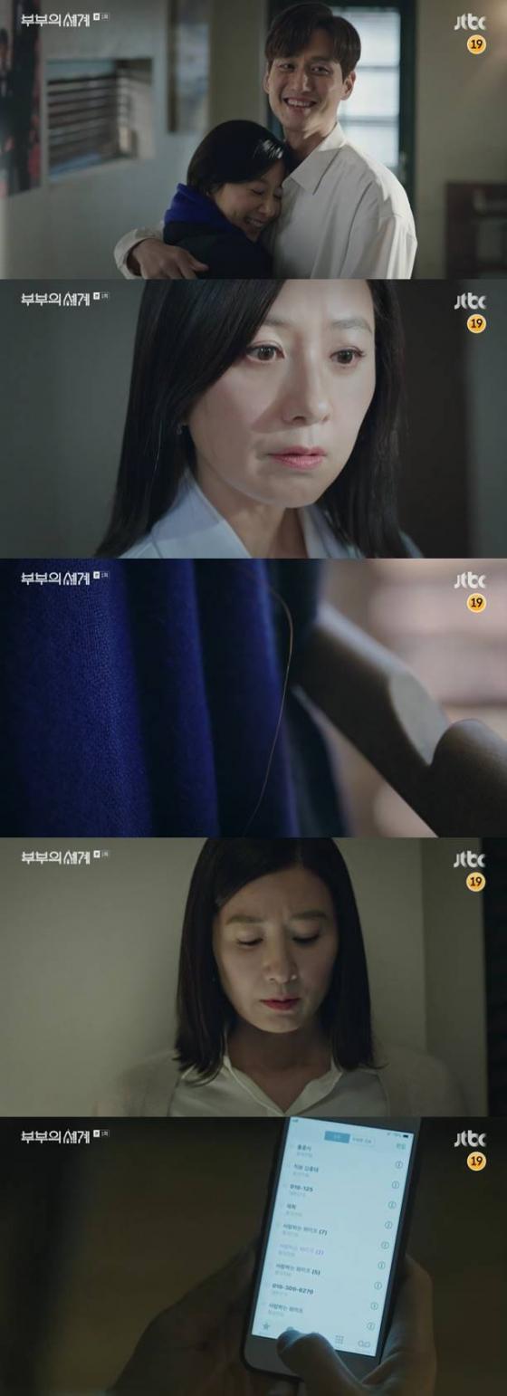 /사진=JTBC '부부의 세계' 캡처