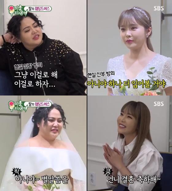 '미우새' 홍자매, 웨딩드레스 입고 화이트데이 데이트[★밤TView]