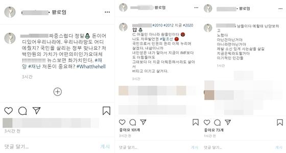 /사진=장미인애 인스타그램 캡처
