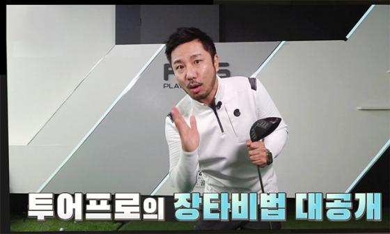 심짱골프 유튜브./사진=SBS골프