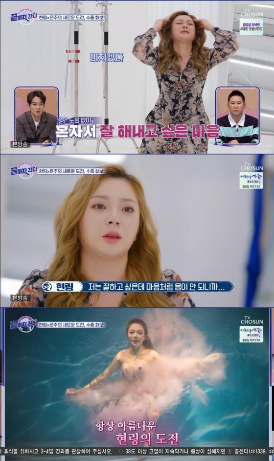 '끝까지간다' 현링, 수중화보X심리극 치료..눈물 바다[★밤TView]
