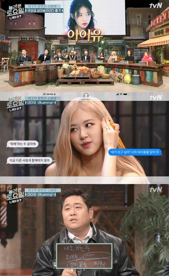 /사진=tvN \'놀라운 토요일 - 도레미 마켓\' 방송화면 캡처