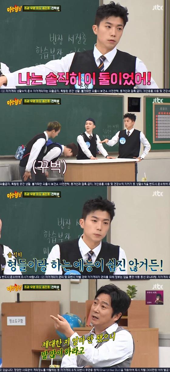 /사진=tvN '아는 형님' 방송화면 캡처