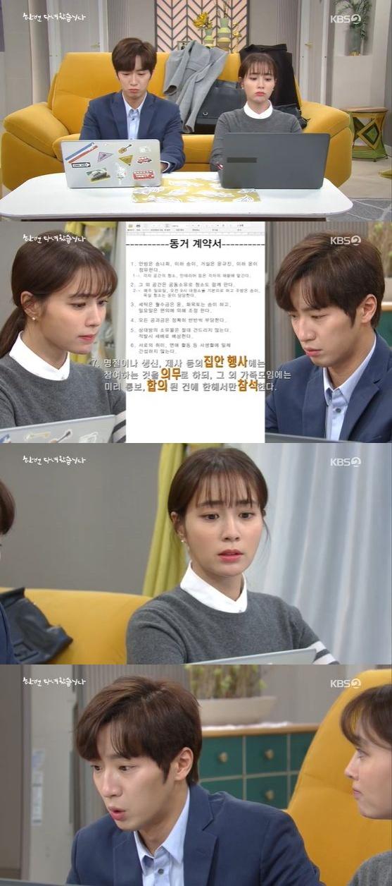 /사진= KBS 2TV '한번 다녀왔습니다' 방송화면 캡쳐