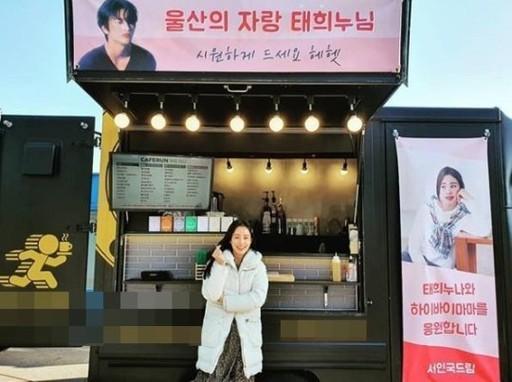 김태희, '울산 후배' 서인국 커피차 선물 인증 ''고마워요♥''
