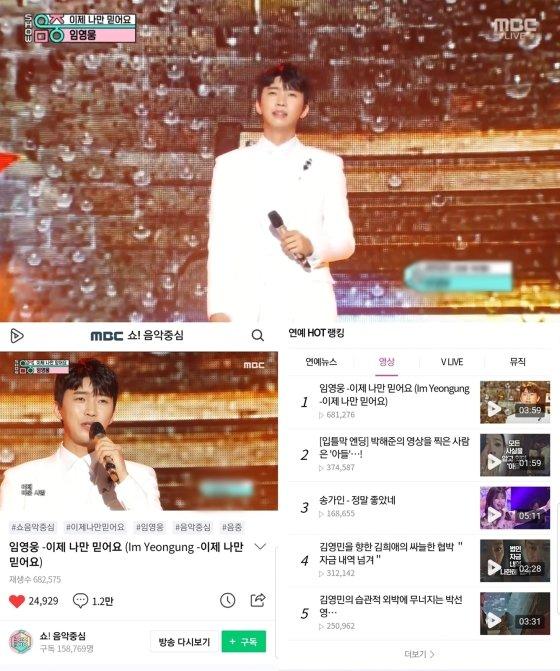 /사진=MBC \'쇼 음악중심\' 방송화면, 네이버TV 화면 캡처