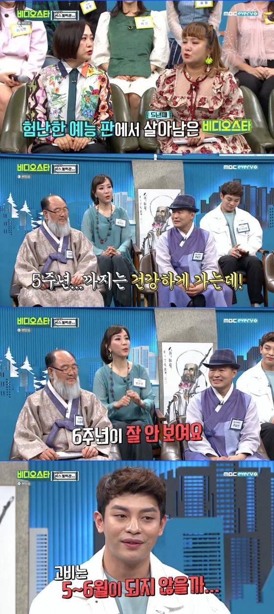 /사진= MBC 에브리원 '비디오스타' 방송 화면
