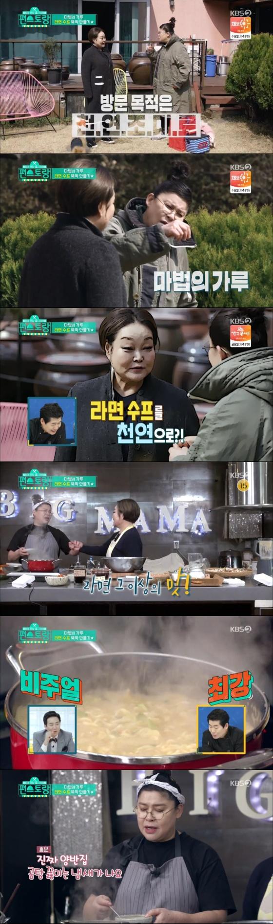 /사진= KBS 2TV 예능프로그램 '편스토랑' 방송 화면