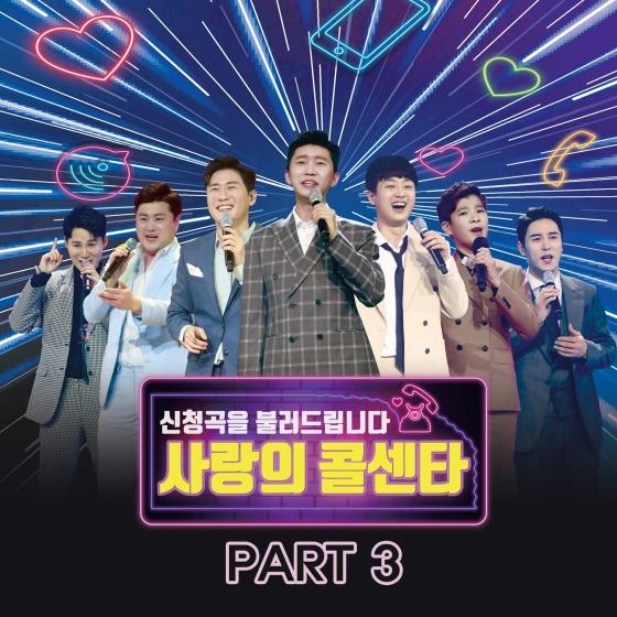'미스터트롯' 사랑의 콜센타 PART3 수록곡은?