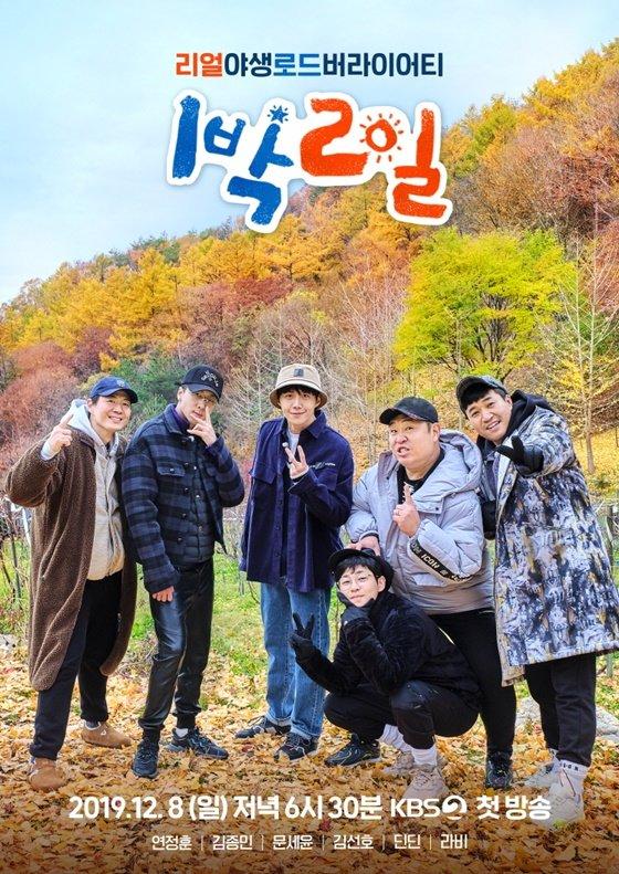 KBS 2TV \'1박2일 시즌4\'/사진=KBS
