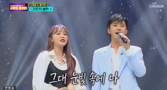 TV조선 \'사랑의 콜센터\' 임영웅과 홍진영