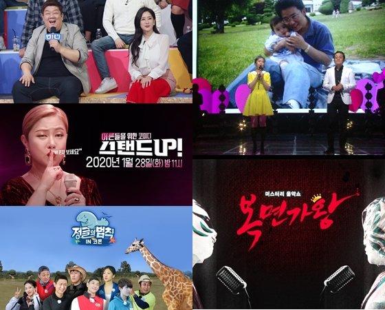KBS 2TV \'개그콘서트\' \'스탠드업\' \'불후의 명곡-전설을 노래하다\', SBS \'정글의 법칙\', MBC \'복면가왕\'/사진=KBS, SBS, MBC