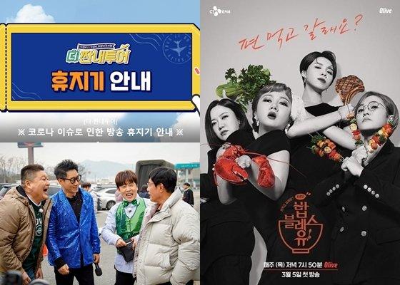 \'더 짠내투어\', \'밥블레스유2\', \'한끼줍쇼\'(사진 왼쪽 위부터 시계방향으로) /사진제공=tvN, 올리브, JTBC