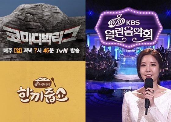 /사진=tvN, KBS, JTBC