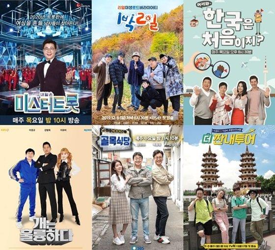 /사진=TV조선, KBS, MBC에브리원, tvN, SBS
