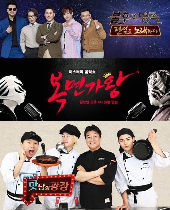 /사진=KBS, MBC, SBS
