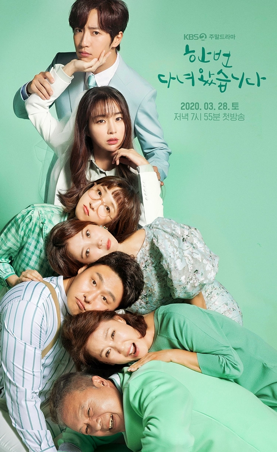 [TV별점토크] '한 번 다녀왔습니다' 조연들의 매력이 돋보이는 드라마!