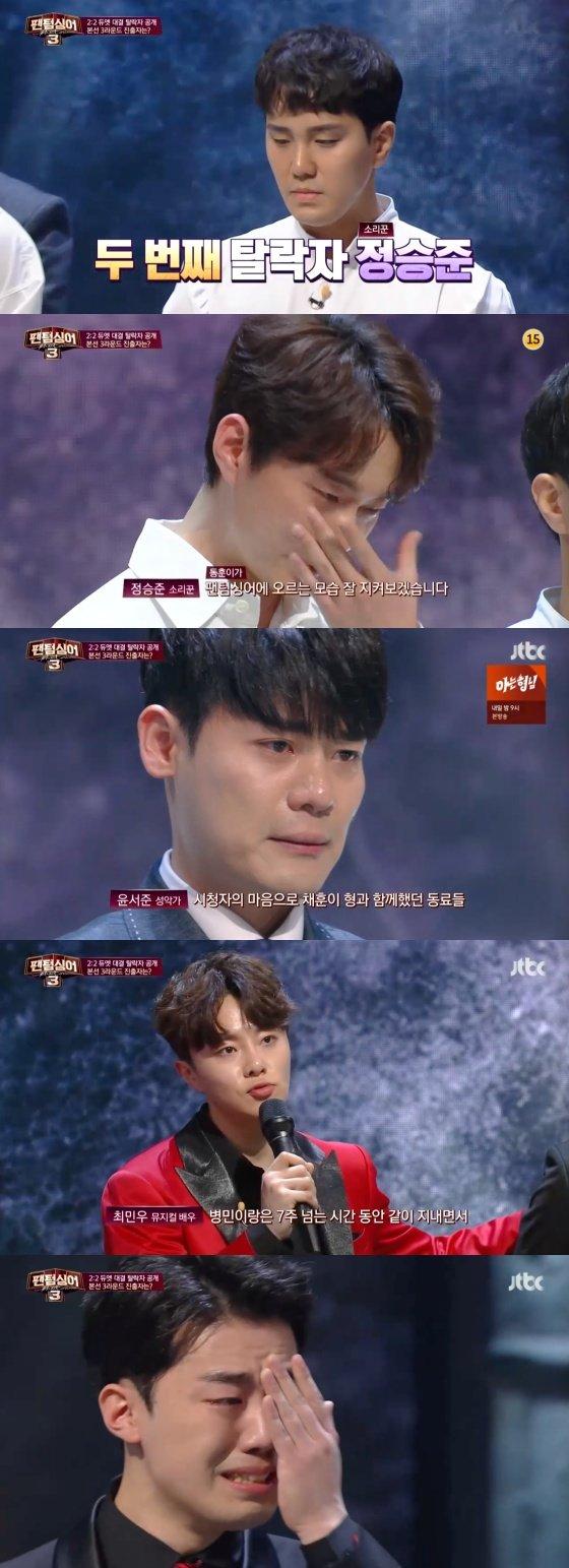 /사진=JTBC 예능 프로그램 \'팬텀싱어3\' 방송화면 캡처