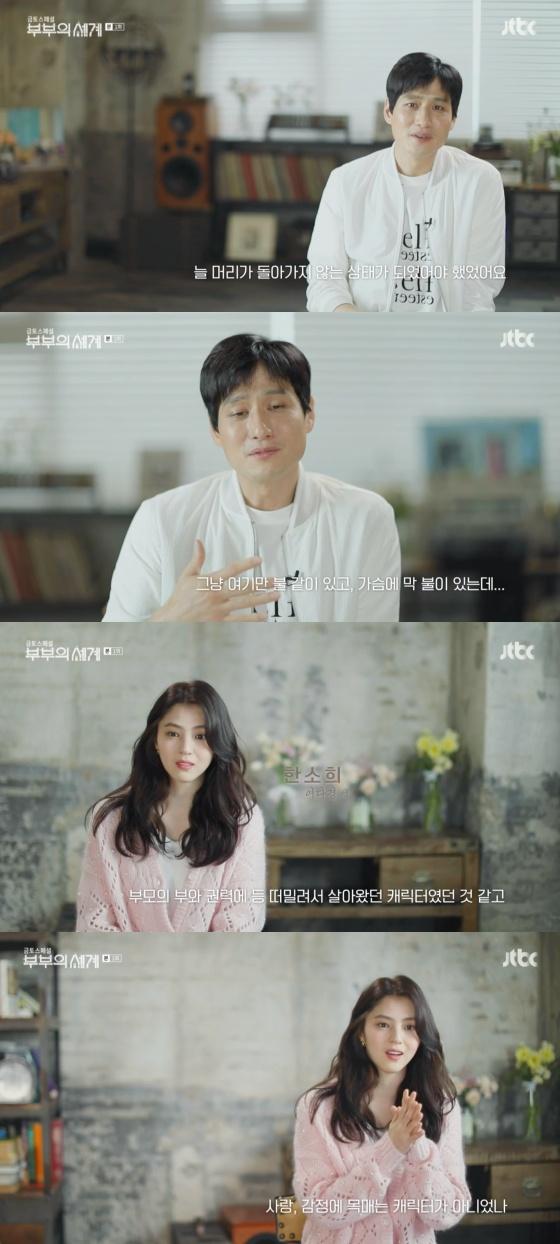 /사진=JTBC 금토드라마 '부부의 세계 스페셜' 방송화면 캡처