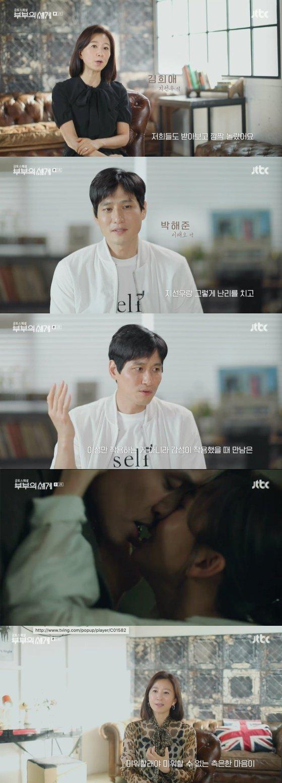 /사진=JTBC 금토드라마 \'부부의 세계 스페셜\' 방송화면 캡처