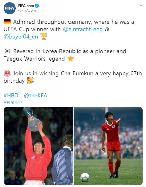 FIFA가 차범근의 67번째 생일을 축하했다. /사진=FIFA 트위터