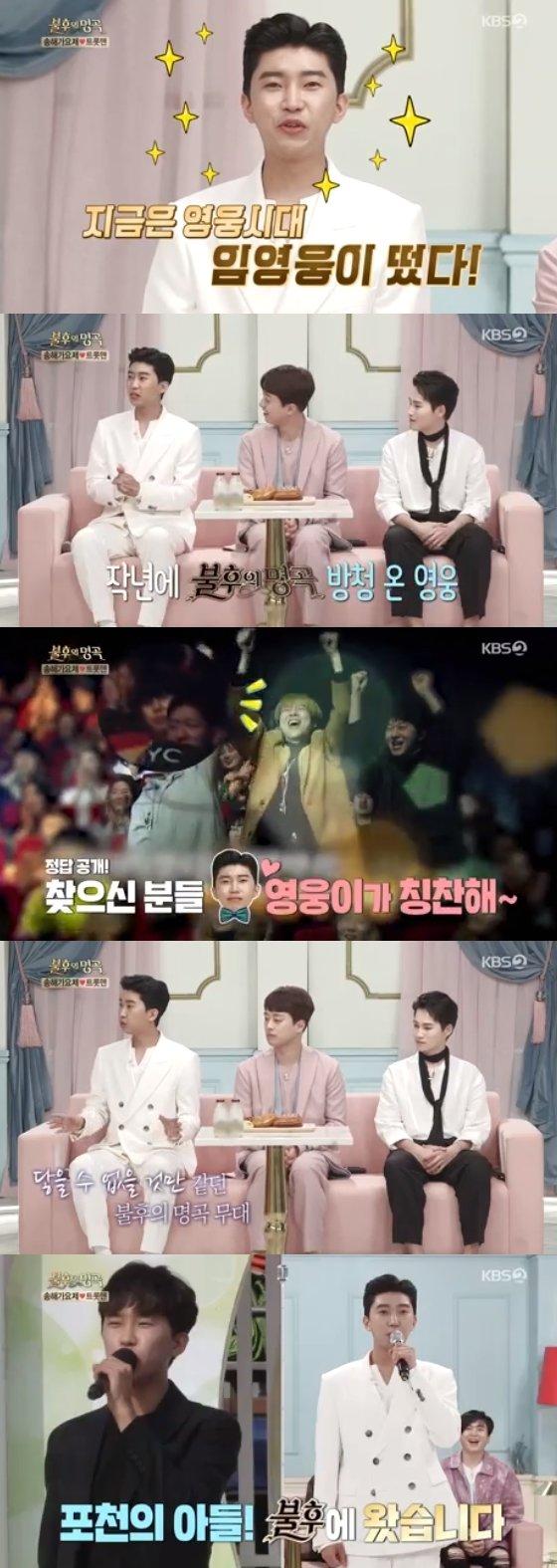 /사진=KBS 2TV \'불후의 명곡\' 방송화면 캡처