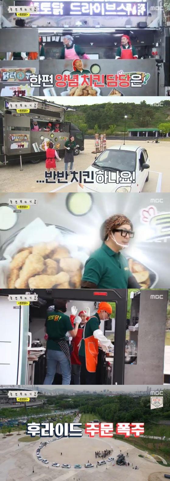 /사진= MBC '놀면 뭐 하니?'방송화면 캡쳐
