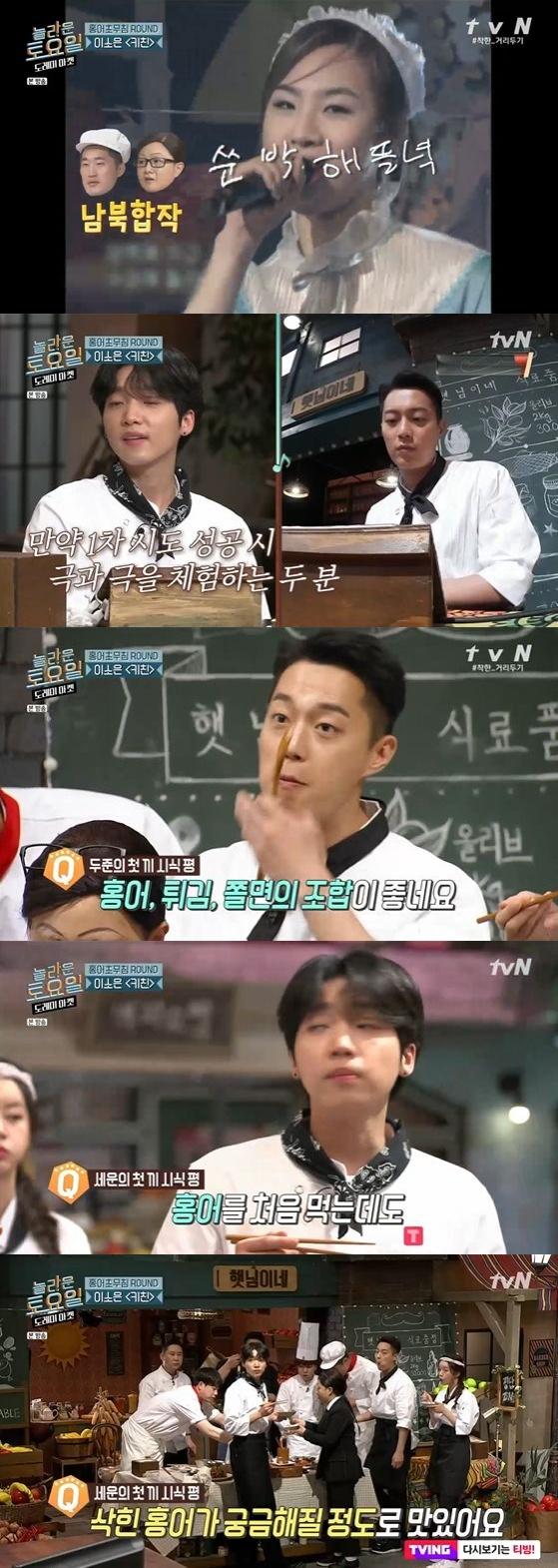 /사진= tvN '놀라운 토요일- 도레미 마켓' 방송화면 캡쳐