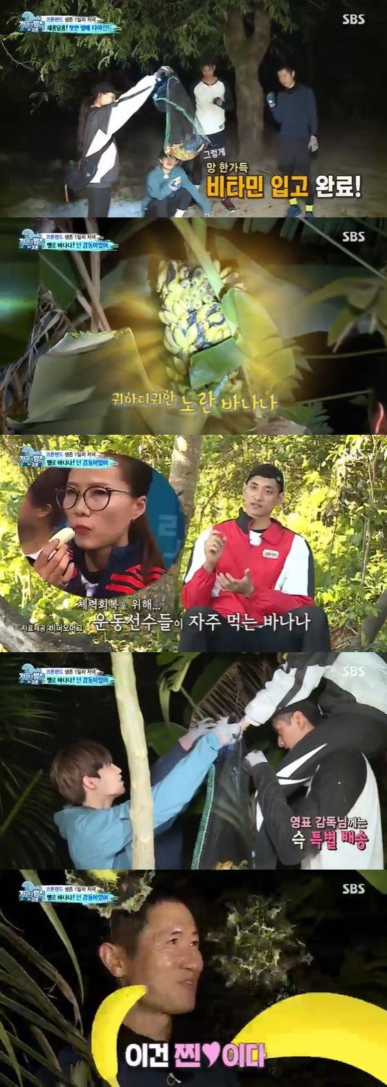 /사진= SBS '정글의 법칙' 방송화면 캡쳐