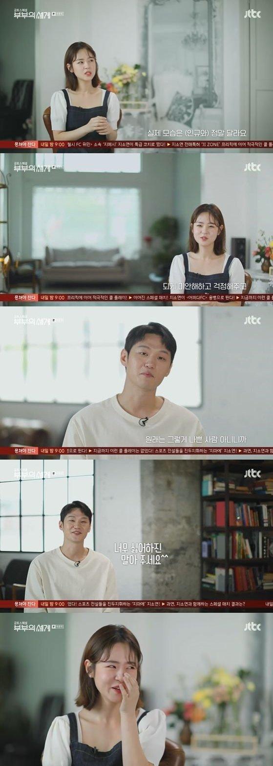/사진= JTBC \'부부의 세계 스페셜\' 방송화면 캡쳐