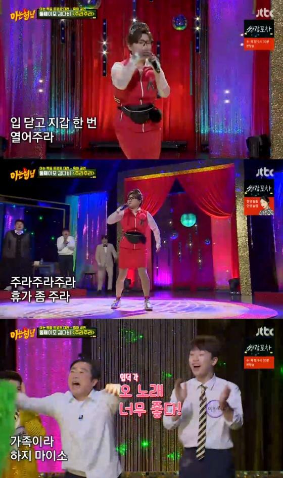/사진제공=JTBC '아는 형님' 방송화면 캡처