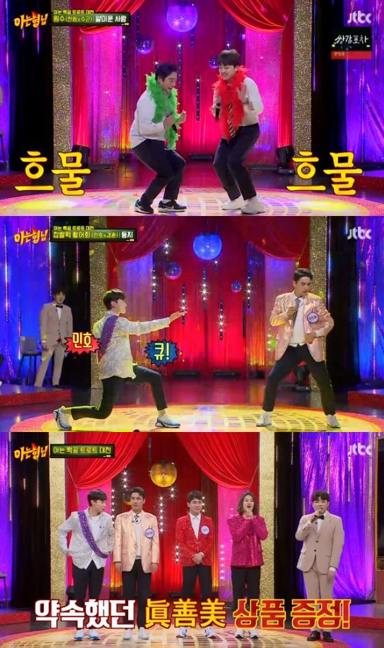 /사진=JTBC '아는 형님' 방송화면 캡처