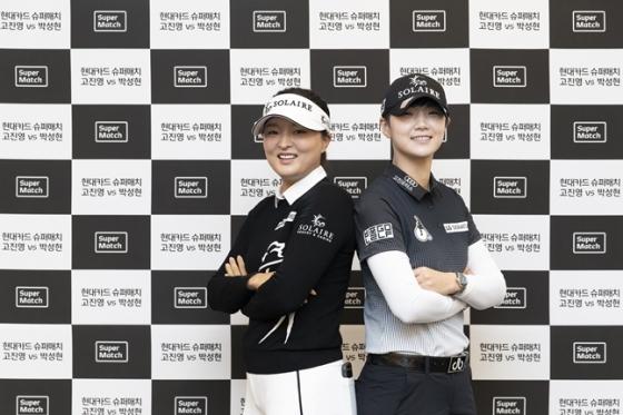 고진영과 박성현(오른쪽)./사진=세마스포츠마케팅