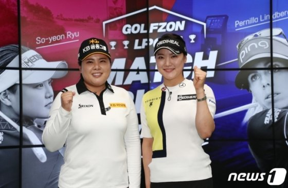 \'LPGA 매치플레이 챌린지\' 대회에 참가한 박인비와 유소연(오른쪽)./사진=뉴스1