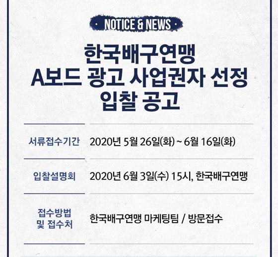 한국배구연맹 A보드 광고 사업권자 선정 입찰 공고. /사진=KOVO 제공